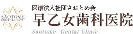 早乙女歯科医院 Saotome Dental Clinic